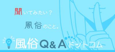 風俗Q&A ドットコム - 業界人に相談できるQ&Aサイト
